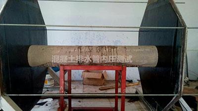 混凝土排水管内水压试验